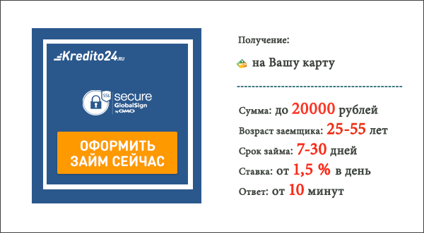 Микрозайм Kredito24