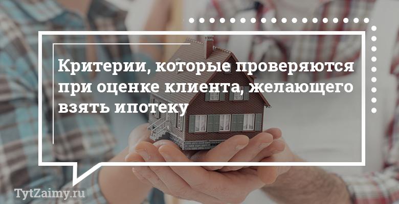 критерии-проверки-заемщика1